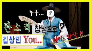 판소리 발성으로?  김상민  you 를 원키!!로 완창...살아생전 들을 수 있다니...(feat. Before & After)