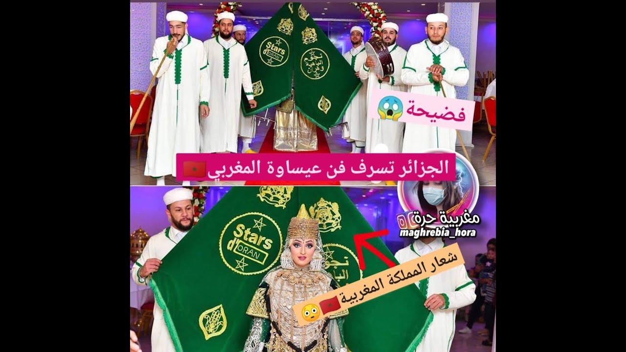 الجزائر تستمر في سرقة التراث المغربي و هذه المرة سرقة فن عيساوة المغربي و نسبه لتلمسان🇲🇦🇩🇿