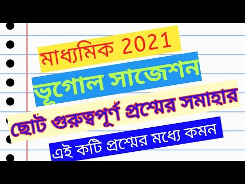 Madhyamik geography suggestion 2021 best short question ...