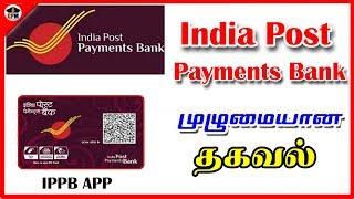India post payment bank zero balance account full details | IPPB Mobile Banking முழுமையான தகவல்