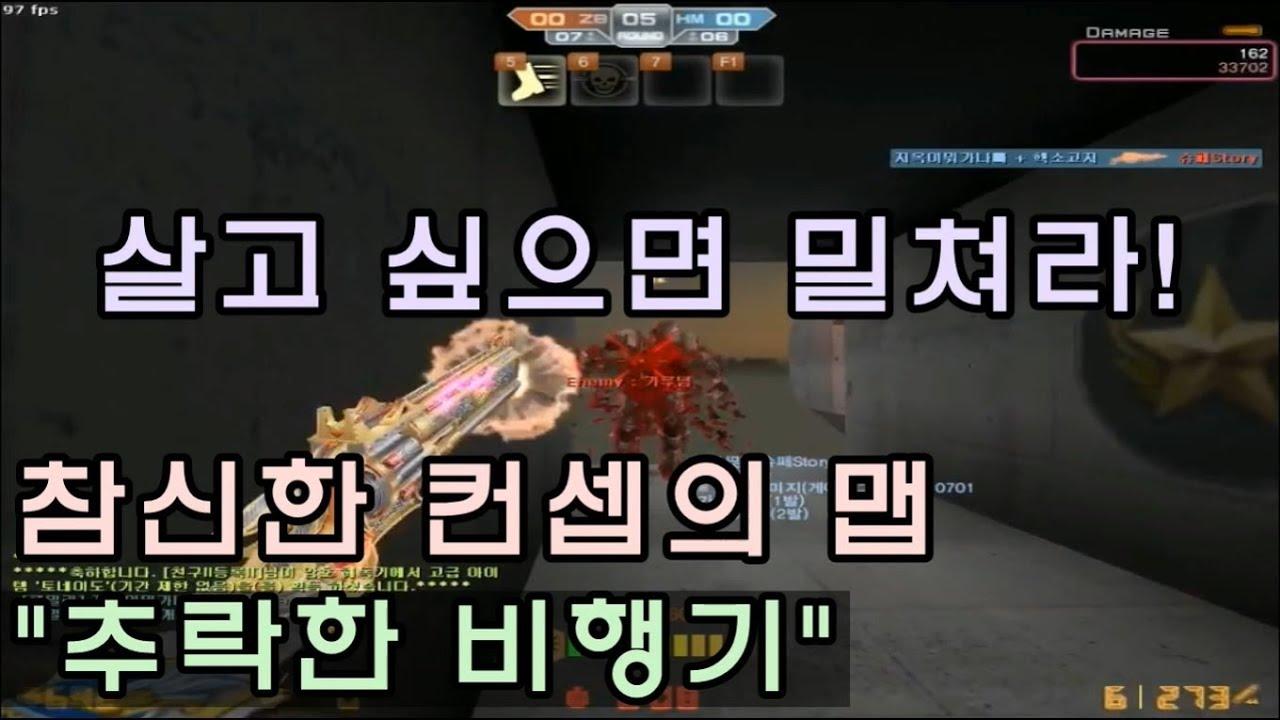"[CSO]카스온라인 좀비를 낙사시켜야만 살 수 있는 맵 ""추락한 비행기"" 심장 쫄깃ㅋㅋ"