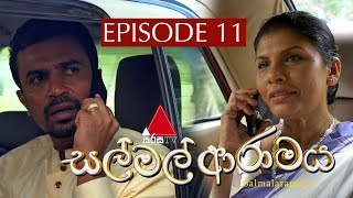 සල් මල් ආරාමය | Sal Mal Aramaya | Episode 11 | Sirasa TV Thumbnail
