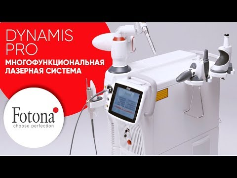 Fotona Dynamis Pro – многофункциональная лазерная система