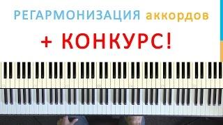 Регармонизация аккордов + конкурс от онлайн-школы фортепиано