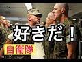 陸上自衛隊内での男女の出会い方3選 元自衛隊芸人トッカグン