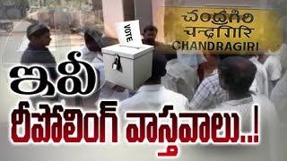 Chandragiri Repolling | Behind of Facts | చంద్రగిరి రీపొలింగ్ వెనుక అసలు నిజాలు..