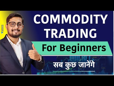 Commodity Trading Guide for Beginners in HINDI   Commodity Trading Kaise Kare in Hindi   कैसे करे?