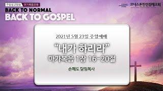 """""""내가 하리라"""" / 마가복음 1장 16-20절 / 코너스톤 / 주일예배  (2021/5/23)"""