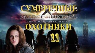 СУМЕРЕЧНЫЕ ОХОТНИКИ 11 эпизод ٩(◕‿◕)۶(¬‿¬ )