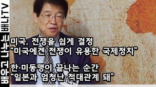 [이춘근의 국제정치] 172회 - 8월 19일 공개방송, 스티브 배넌, 주한미군, 미일관계, 한미동맹, 북한핵, 중국