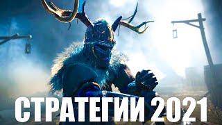Новые стратегии 2021 - ожидаемые игры годы