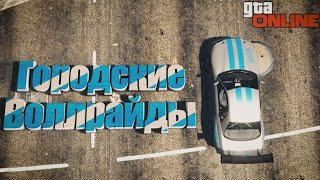 GTA5 Городские воллрайды GamerJohnBilly1 34% & 12%