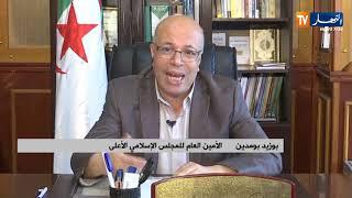 عدم صوم رمضان بسبب كورونا..المجلس الإسلامي الأعلى يحذر المتجرئين على الفتوى