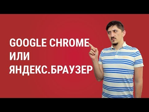 Google Chrome или Яндекс.Браузер. Что лучше?