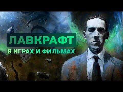 Влияние: Говард Лавкрафт — лучшие игры и фильмы, вдохновленные его творчеством