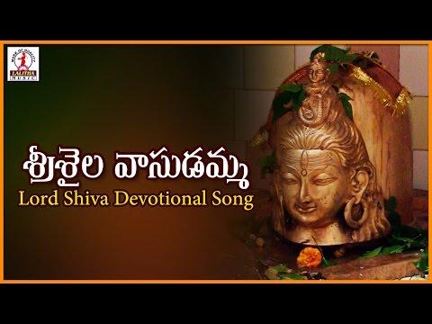 Super Hit Songs of Lord Shiva | Sri Saila Vasudamma Telangana Folk Song | Laitha Audios And Videos