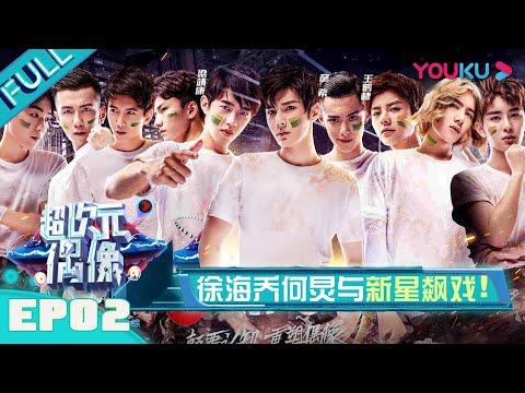 超次元偶像 第2期 徐海乔何炅与新星飚戏 SNH48互怼测新星 优酷每周二更新