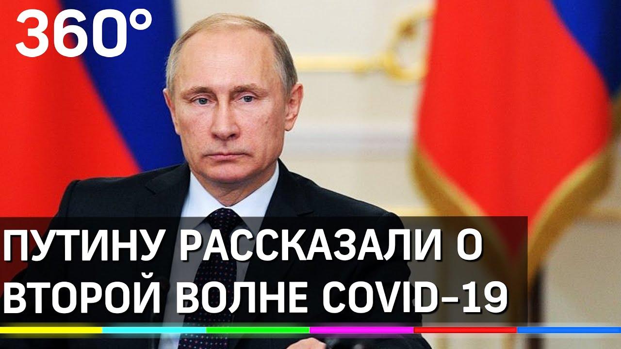 Ждать ли второй волны коронавируса. Путин провел большое совещание