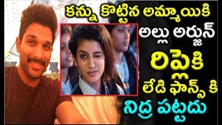 Allu Arjun Comments On Priya Prakash Varrier Oru Adaar Love Viral Video