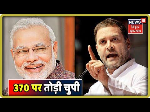 370 पर Rahul Gandhi ने तोड़ी चुपी, विरोध पर नहीं मिला साथ पार्टी के लोगों का