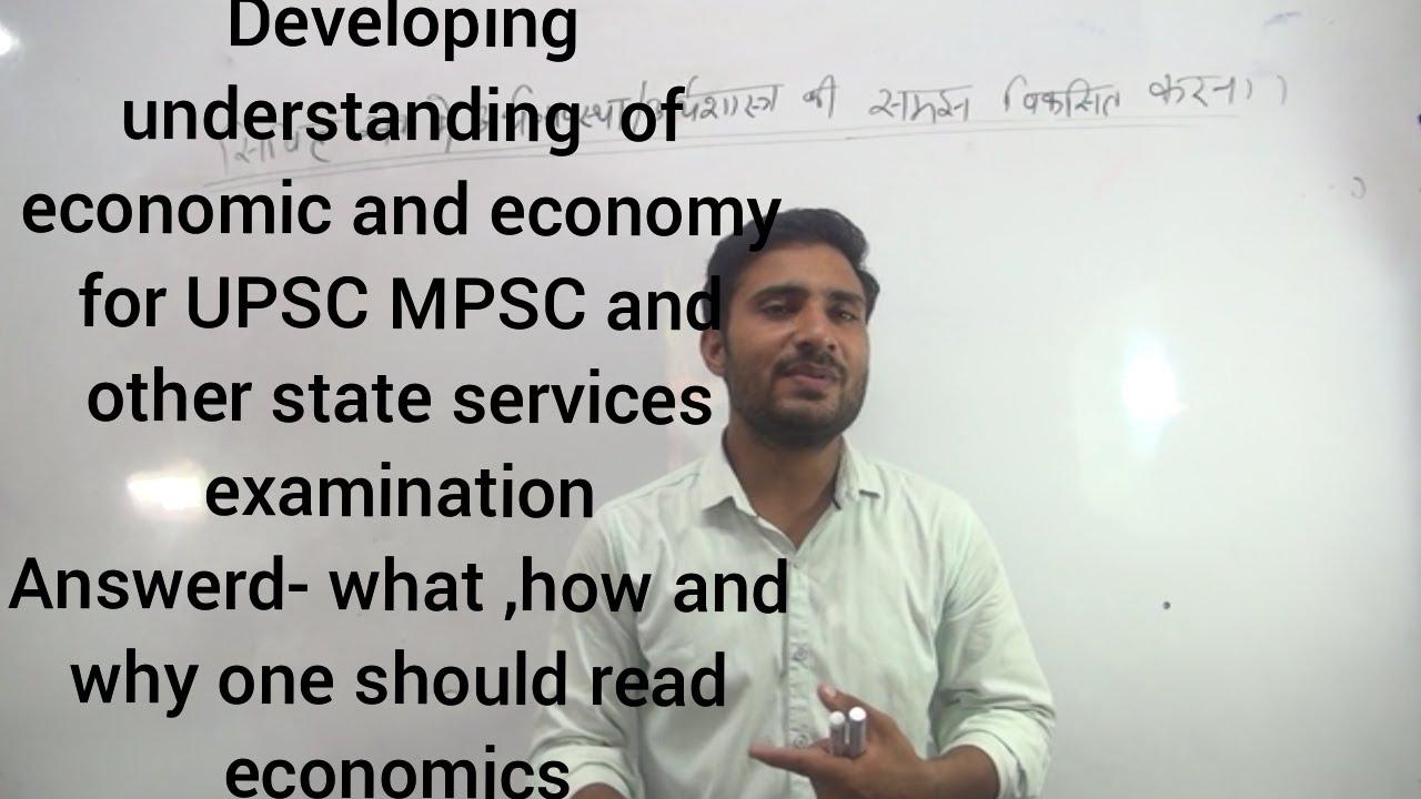Developing understanding of Economics/ अर्थव्यवस्था विषय की समझ विकसित करना-by Sarvesh nagar