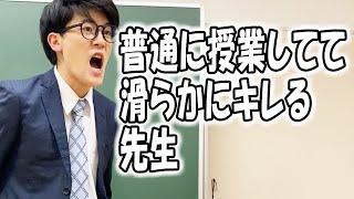 高校あるある集〜先生編⑧【TikTok】で4億回以上再生された高校生あるある動画まとめ【高校生ゆうきの日常】