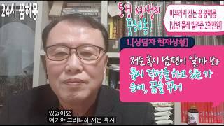미꾸라지 잡는 꿈 꿈해몽/남편 몰래 빌려준 2천만원[토…