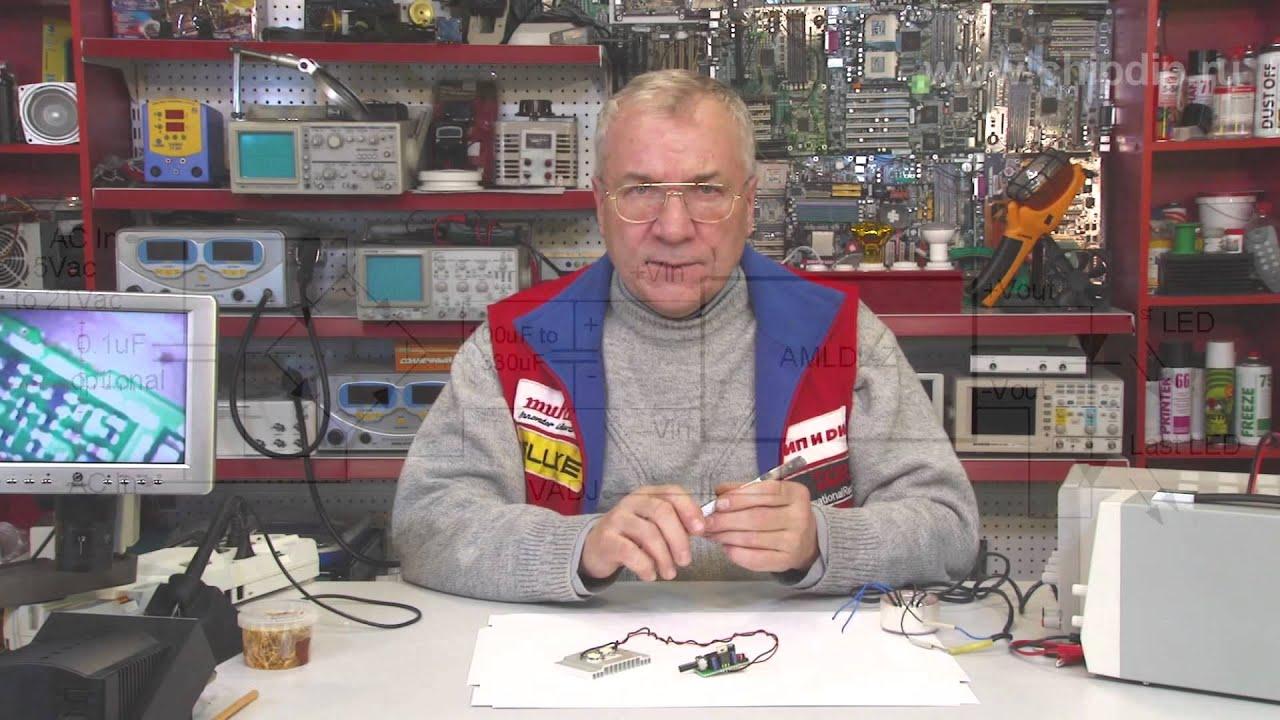 Светодиодный драйвер для мощных светодиодов
