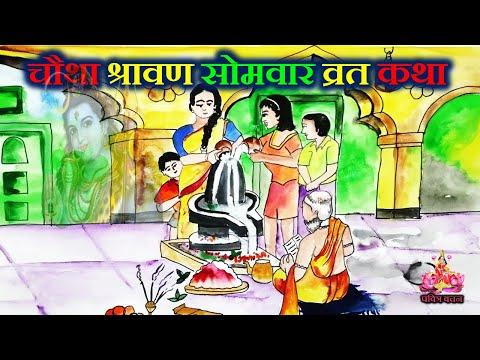 चौथा सावन सोमवार व्रत कथा - सावन चौथा सोमवार व्रत की कहानी - Sawan Somvar Vrat Katha 27July