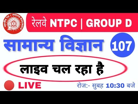 🔴 #Live_Class General Science And General Awareness, Current Affairs For RRB NTPC, GROUP D