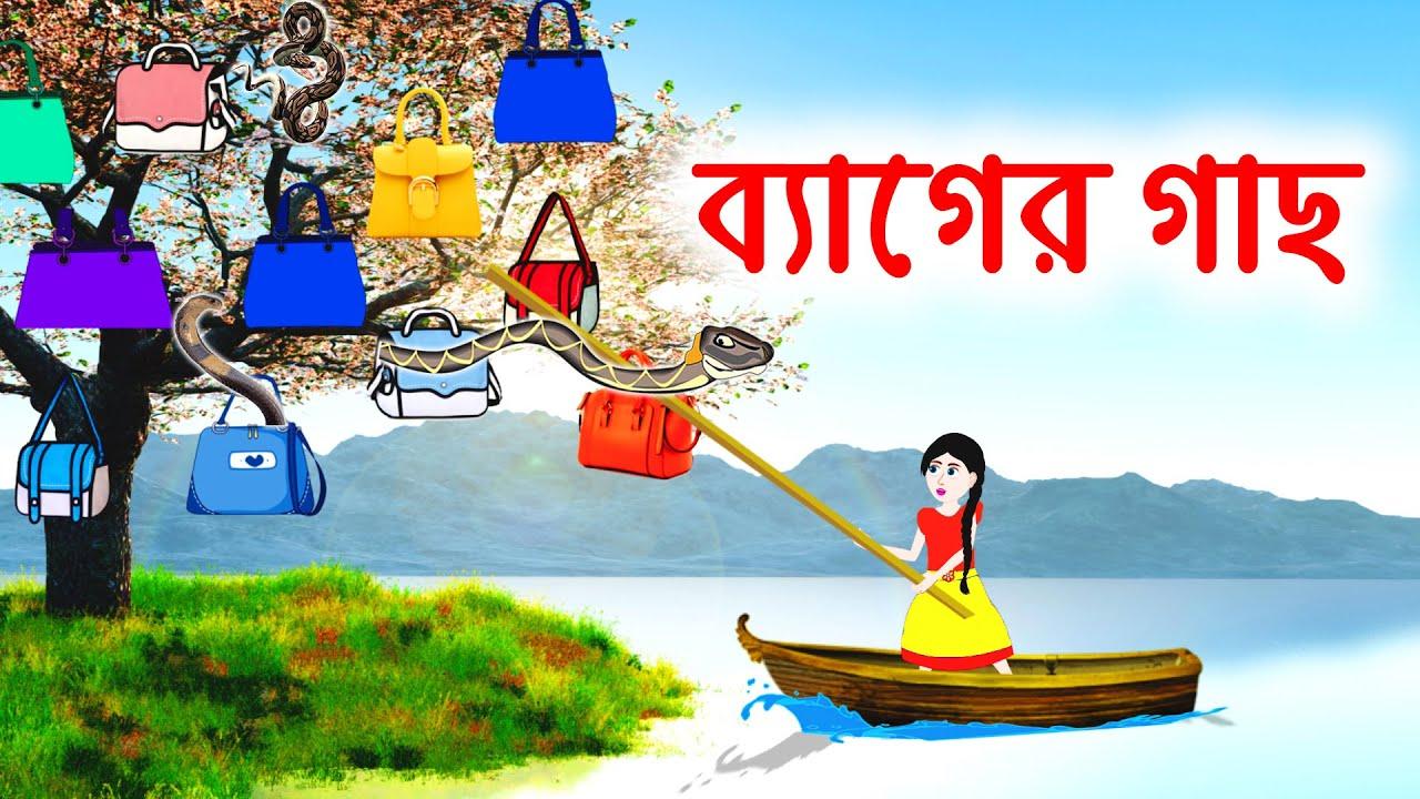 ব্যাগের গাছ   bag in the tree   Bangla Cartoon Golpo   Bengali Morel Bedtime Stories   Emon Squad