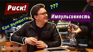 Риск и Импульсивность // Физиогномика // Леонид Золин // Интегральное Лицечтение