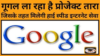 Download Google Will Launch Project Tara To Bring High Speed Internet To Remote Areas