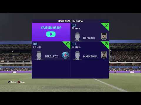 ACF CUP | 4 round  | MF Moscow - Rebelde Way