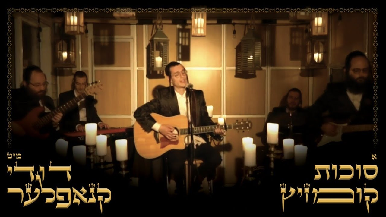 Sukkot Medley - Dudi Knopfler & crew | סוכות קומזיץ - דודי קנופלר