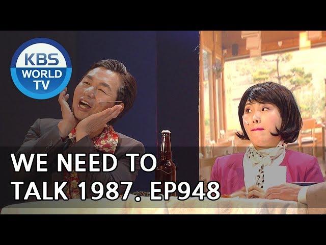 We Need to Talk 1987 | 대화가 필요해 1987 [Gag Concert / 2018.05.19]