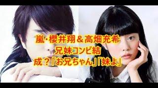関連動画はコチラ □VS嵐 2016年9月29日 160929【金メダリスト高松ペア参...