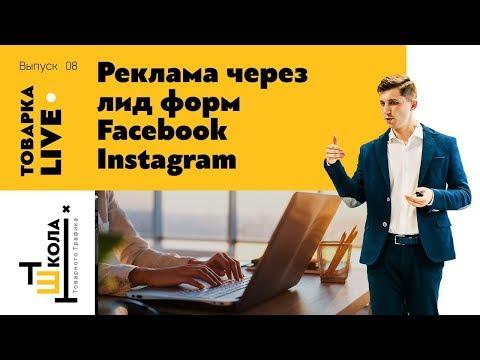 Товарка LIVE 8. Настройка Лид формы в Facebook + CRM-система