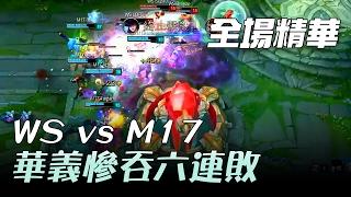 WS vs M17 勝利劇本難寫 華義慘吞六連敗 | 2017 LMS 春季職業聯賽