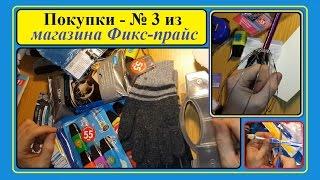 Куча покупок из Фикс-прайс (3-я часть). Всё по 55 рублей или мои покупки в Fix price.