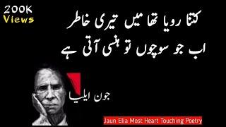 Jaun Elia Heart Touching 2 Line Poetry  Sad Urdu Poetry  John Elia 2 Line Shayari  Jaun Elia Poetry