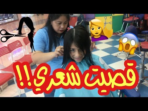 قصيت شعري!! 😱💇🏻  💇🏻 !!I Cut My Hair