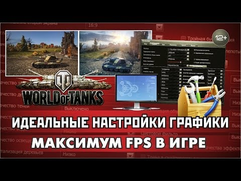 Максимум FPS в игре World of Tanks / Идеальные настройки графики / PROТанки