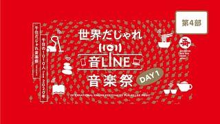 【第4部】世界だじゃれ音Line音楽祭 Day1(20:00〜20:20)