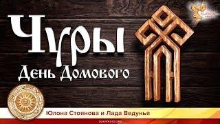 Чуры. День рождения Домового. Юлона Стоянова и Лада Ведунья.