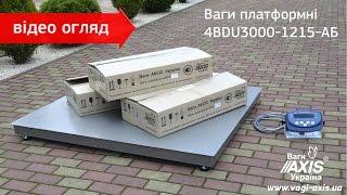 Ваги платформні 4BDU3000-1215-АБ (відео огляд). Весы платформенные 4BDU3000-1215-АБ (видео обзор).