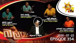 Hiru TV Balaya | Episode 354 | 2020-07-22 Thumbnail