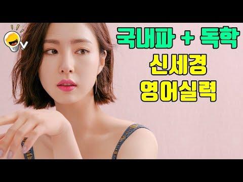 한국인이 꼭 알아야 할 영어팁을 몸소 실천하는 신세경 영어실력