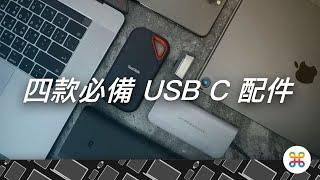 USB C 配件怎麼選!?蘋果迷推薦你四款必敗的 Type C 配件!!