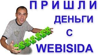 КАК заработать на просмотре сайтов  в webisida coм